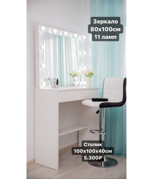 Косметический столик 100х100 с зеркалом и подсветкой 80х100